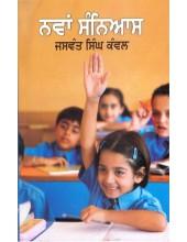 Nawan Saniaas - Book By Jaswant Singh Kanwal