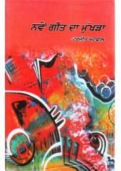 Nawen Geet Da Mukhara - Book By Harjeet Atwal