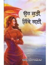 Oh Kudi Kitthe Gayi - Book By Jasdev Singh Dhaliwal