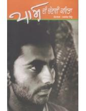 Paash Di Chonavi Kavita