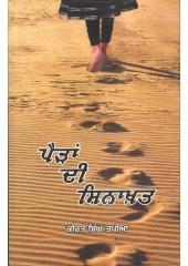 Paidan Di Shinakhat - Book By Kirat Singh Tapia