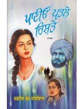 Paniyo Patle Rishtey - Book By Jarnail Kaur Dhaliwal