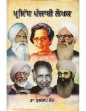 Parsidh punjabi Lekhak - Book By  Dr. Kuldeep Kaur