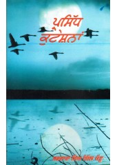 Parsidh Quatations - Book By Sardara Singh Gill Kattu