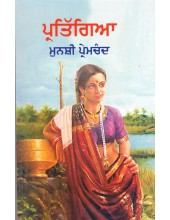 Partiggya - Book By Munshi Prem Chand