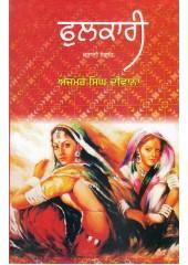 Phullkari - Book By Ajmer Singh Diwana
