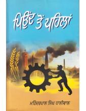 Piond Toh Pehla - Book By Mahinderpal Singh Dhaliwal