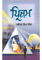 Prizam - Book By Nachhatar Singh Gill