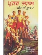 Punar Janam Sach Ja Jhooth