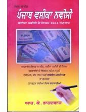 Punjab Waseeka Navisi - Book By R. K. Bharadwaj