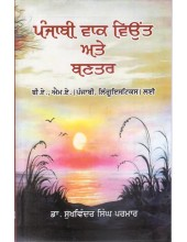 Punjabi Vak Voiunt Ate Bantar - Book By Dr. Sukhwinder Singh Parmar