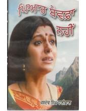 Pyaar Bewafa Nahi - Book By Jasdev Singh Dhaliwal
