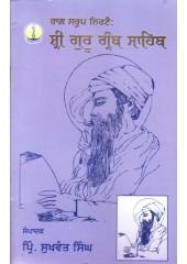 Raag Saroop Nirnai - Sri Guru Granth Sahib - Book By Pri. Sukhwant Singh