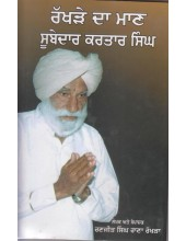 Rakhre Da Mann Subedar Kartar Singh - Book By Ranjit Singh Rana Rakhra