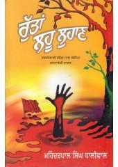 Ruttan Laaho Luhaan - Book By Mahinderpal Singh Dhaliwal