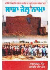 Sada Jail Nama - Book By Sukhdarshan Natt