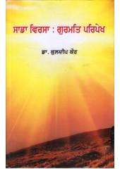 Sada Virsa - Gurmat Paripekh - Book By Dr. Kuldeep Kaur