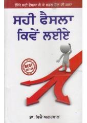 Sahi Faisla Kiwe Layiye - Book By Dr. Vijay Agarwal
