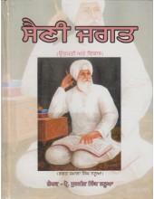Saini Jagat - Book By Prof. Surjeet Singh Nanua
