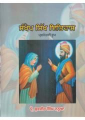 Sankhep Sikh Itihas Prashanotari Roop - Book By Prof. Surjeet Singh Nanua