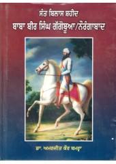 Sant Bilas Shaheed Baba Bir Singh Gagoboha/Naurangabad - Book By Dr. Amarjeet Kaur Bumrah