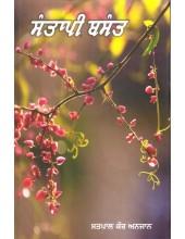 Santapi Basant - Book By Satpal Kaur Anjaan