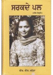 Sarkde Pall - Book By S. S. Sahota