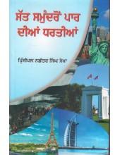 Satt Samundaron Par Diyan Dhartian - Book By Principal Nachhattar Singh Sekha