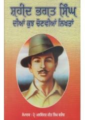 Shaheed Bhagat Singh Dian Kujh Chonvian Likhtaan