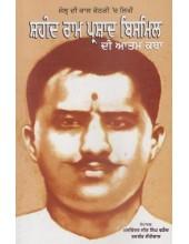 Shaheed Ram Prasad Bismil Di Aatamkatha