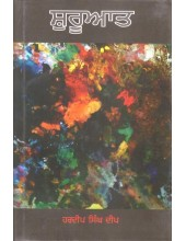 Shuruat - Book By Hardeep Singh Deep