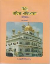 Sikh Rahit Marayada ( Darshan) - Book By Prof. Surjeet Singh Nanua