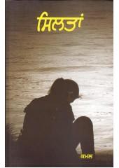Siltan - Book By Kamal