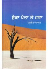 Sukkaa Patta Te Hawa - Book By Harjeet Atwal