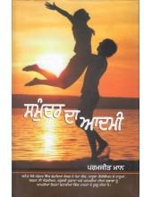 Sumundar Da Aadmi - Book By Paramjeet Maan