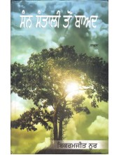 Sun Santali Toh Baad - Book By Bikramjeet Noor
