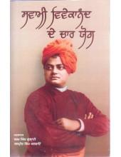 Swami Vivekanand De Char Yog - Book By Dharam Singh Gulati
