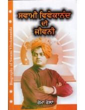 Swami Vivekananda Di Jeevani - Book By Romain Rolland