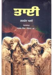 Taai - Book By Farzand Ali