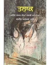 Talaak - Book By Jameel Ahmed Pal