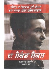 The Second Sex (Punjabi - Paperback) - Jasvir Kaur