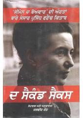 The Second Sex (Punjabi - Paperback) - Jasvir Kaur