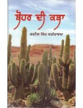 Thohar Di Katha - Book By Karnail Singh Wazirabad