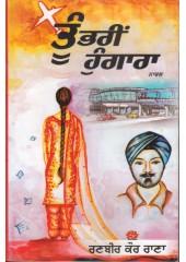 Tu Bhari Hughara - Book By Ranbir Kaur Rana