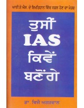 Tusi IAS Kiwe Banoge - Book By Dr. Vijay Agarwal