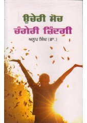 Ucheri Soch Changeri Zindgi - Book By Dr. Anoop Singh