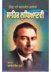 Urdu Di Lajwab Shayri Sahir Ludhianvi