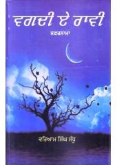 Vagdi Ae Ravi - Book By Waryam Singh Sandhu