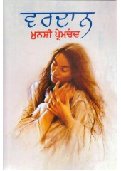 Vardaan - Book By Mushi Prem Chand