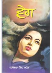 Vegh - Book By Davinder Singh Meet